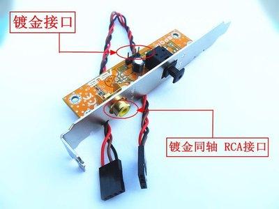 聲卡spdif out光纖同軸擋板 S/PDIF子卡聲卡DAC DTS AC3解碼公主殿下