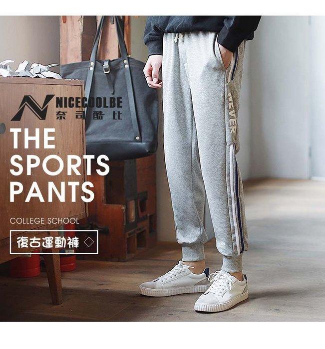 【奈司酷比】春夏新款百搭側邊線條抽繩小腳男運動休閒棉褲(二色可選)-C036C M-3XL