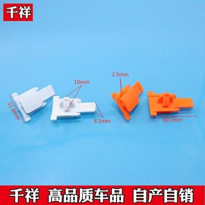 快樂的小天使-適用于奧迪Q7車門防撞擦條防護板下裙邊亮條固定卡子卡扣夾子膠釘