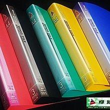 摩斯小舖~亮麗登場~MS-3R 繽紛5色~A4 3孔夾 活頁夾 檔案夾 文件夾 資料夾 3孔活頁夾~特價:43元/本