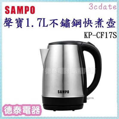 SAMPO【KP-CF17S】聲寶 1.7L不鏽鋼快煮壺【德泰電器】