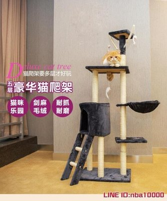貓跳台豪華五層貓爬架貓窩貓樹貓跳台創意設計貓咪玩具劍麻磨爪貓抓板