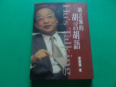 大熊舊書坊- Hu's Talking胡志強的胡言胡語 新新聞 ISBN 9789578306707 鄭麗園-901