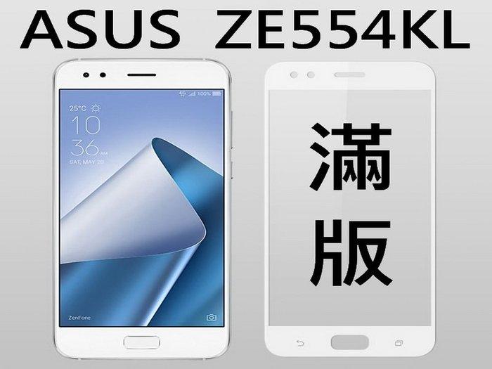 ASUS ZenFone 4 ZE554KL 華碩 9H鋼化玻璃貼 滿版