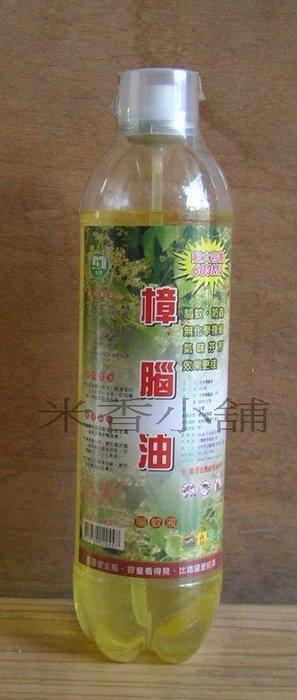 名將 樟腦油 噴霧式(600ml)~~ 芳香 驅蟲 去污 防霉