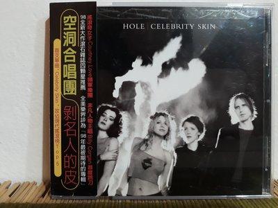 美國另類搖滾樂團-HOLE空洞:Celebrity skin剝名人的皮(美國原裝版)