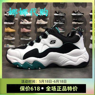 阿sha正韓專櫃娜娜Skechers斯凱奇20年新品女鞋D'ltes三代厚底增高熊貓鞋 12955