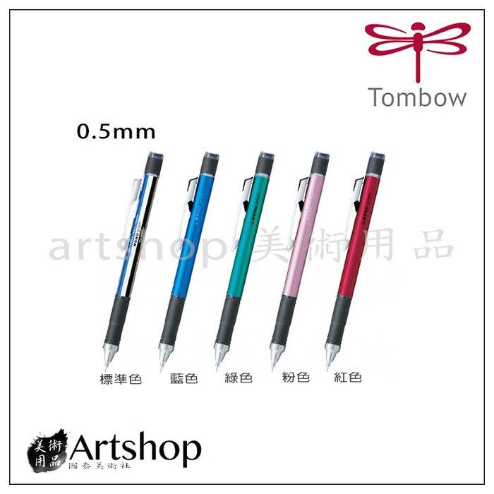 【Artshop美術用品】日本 TOMBOW 蜻蜓 0.5mm 自動鉛筆DPA-141D (共5款)