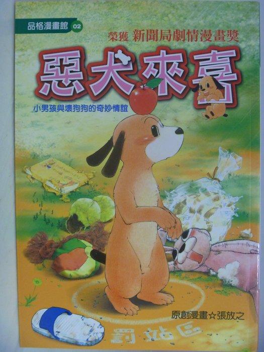 【月界二手書店】惡犬來喜(漫畫版)_張放之_文房文化出版 〖兒童文學〗CAT