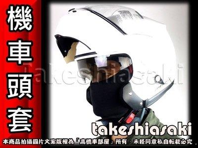 【高橋車部屋】頭套 頭罩 面罩 口罩 生存遊戲 小偷 安全帽 防曬 涼感 A星 鬼爪 monster dainese