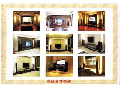 [台南鳳誠] 藍光家庭劇院系統  投影機 投影電動布幕 電動升降架 專業視聽室 規劃設計
