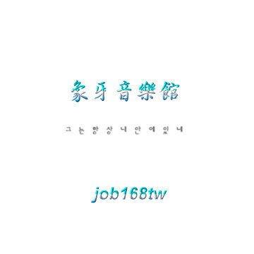 【象牙音樂】韓國人氣歌手--  Ham Chun Ho & Jang Pil Soon Project Album