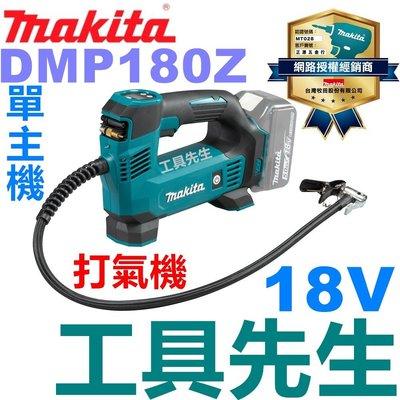 含稅價+刷卡/DMP180Z/現貨【工具先生】Makita 牧田 DMP180/18V 充電式 打氣機 打氣機
