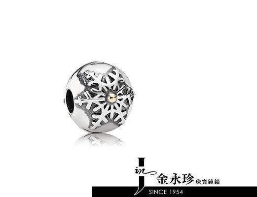 金永珍珠寶鐘錶*PANDORA 超經典熱賣款 PANDORA 潘朵拉 雪花固定扣 原廠真品  現貨*