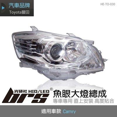 【brs光研社】HE-TO-030 Camry 大燈總成-黑底款 魚眼 大燈總成 Toyota 豐田 原廠HID