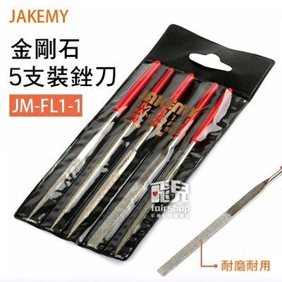 【妃凡】JAKEMY 金剛石 5支裝 銼刀 JM-FL1-1 半圓銼 四方銼 三角銼 扁平銼 研磨 超硬耐磨 77
