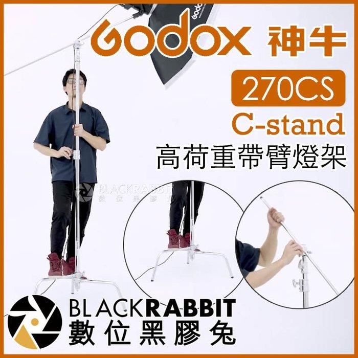 數位黑膠兔【 Godox Pro 神牛 270CS C-stand 高荷重帶臂燈架 銀色 高度 320cm 】 魔術腿