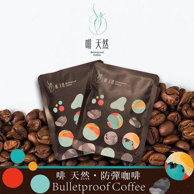 🐛米蟲的異想世界🐛【啡 天然】濾掛式防彈咖啡 7天體驗組(含有機冷壓初榨椰子油)