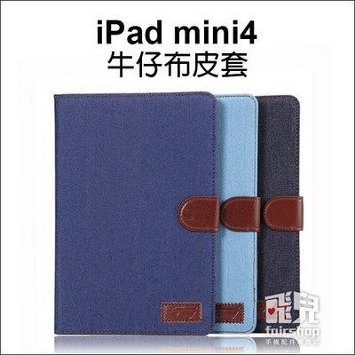 【飛兒】經典 牛仔布皮套 iPad mini4 側翻 皮套 支架 含卡袋 平板殼 保護殼 iPad mini 4