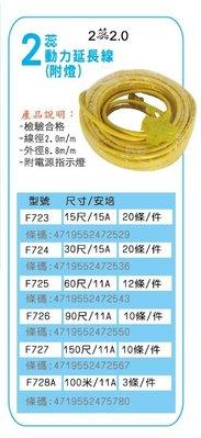 附發票*東北五金*台灣製電精靈檢驗合格2蕊2mm動力延長線,動力線附電源指示燈 足量90尺 優惠特價!