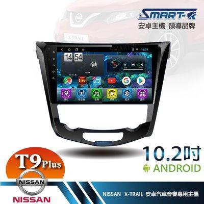 【SMART-R】NISSAN X-TRAIL 10.2吋安卓 4+64 主車機-第六代強勁八核心 T9 Plus