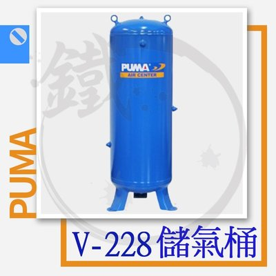 *小鐵五金*台灣製造 PUMA 巨霸 V-228 立式 儲氣桶 儲備桶 228公升