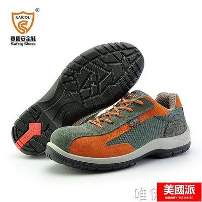 勞動鞋 安全鞋休閒勞保鞋男夏季輕便透氣散熱鋼包頭【美國派】
