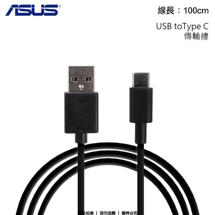 ASUS USB To Type C 原廠傳輸線 ZenFone 4 ZE554KL/Pro ZS551KL