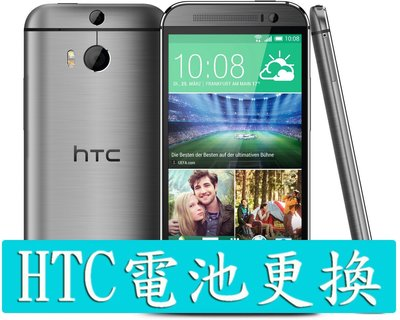 電玩小屋HTC new one m7 m8 m9 m10 電池 蝴蝶機 電池 電池耗電 電池更換 充電孔維修 0循環電池