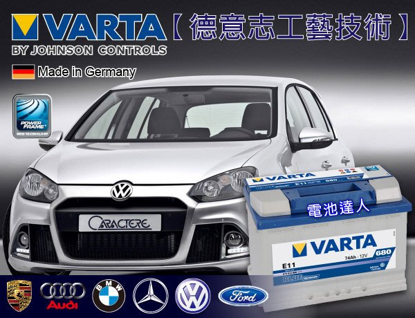 【高雄鋐瑞電池】德國華達 VARTA 汽車電池 ( E11 74AH ) 56638 57539 57114 GR40R