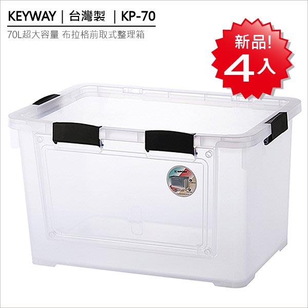 免運費『新品:KP70布拉格前取式整理箱(4入組)透明白色,KEYWAY台灣製』上下分類堆疊,視窗取物,發現新收納箱!
