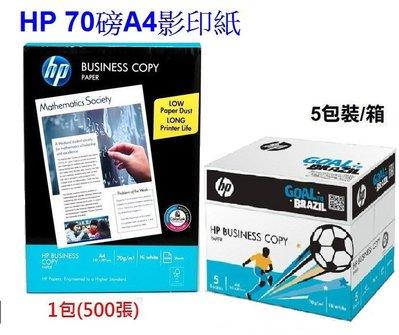 永綻*( 5包/箱 )惠普HP 70磅 A4 影印紙 列印紙 噴墨紙 複印紙 印表機 傳真機 影印機 雷射印表機