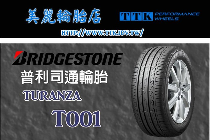【美麗輪胎舘】普利司通 T001 225/55-17 97Y 結合了舒適、安全、駕駛性能和先進的技術等優點於一身