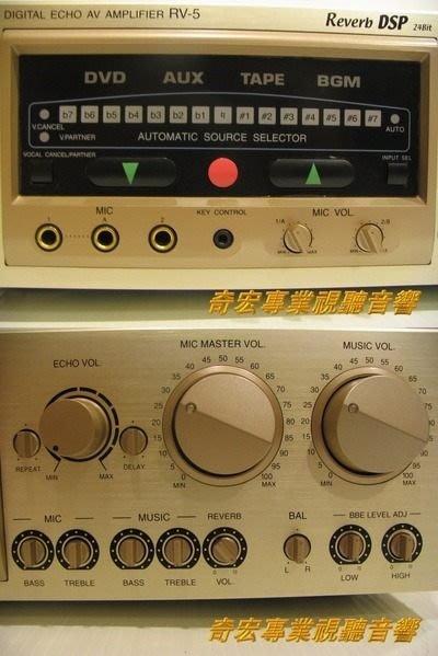 買卡拉OK擴大機再送5000元麥克風BEPRO RV-8 迴音棒效果佳金嗓音圓音霸點歌機專用推薦淡水音響店找八里音響店家