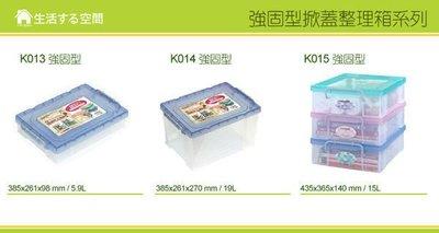 【生活空間】K015強固型掀蓋整理箱一入『6入以上免運』收納箱/收納籃/樂高收納/整理箱/小物收納/衣物收納/尿片收納/