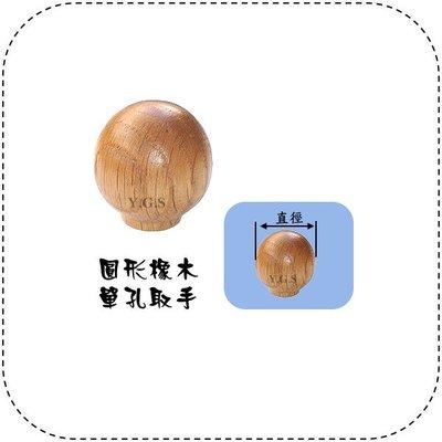 Y.G.S~取手五金~圓形橡木單孔取手 (含稅)
