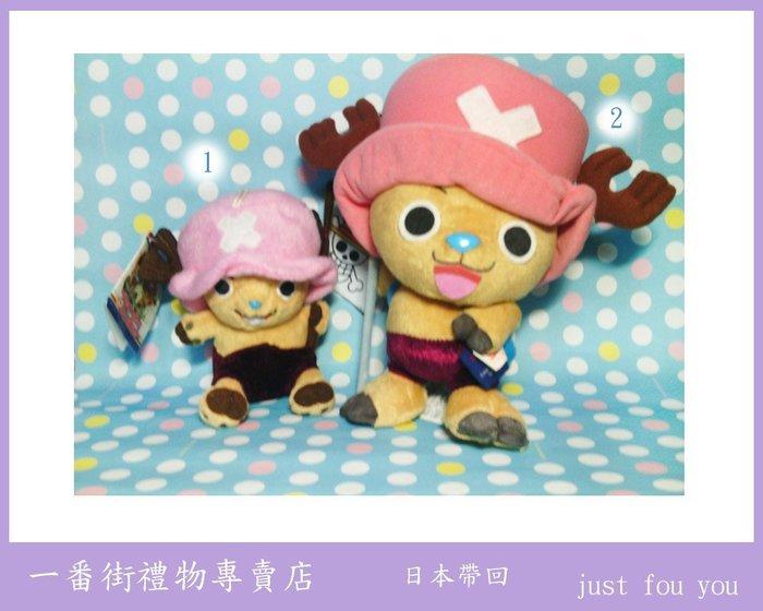 一番街禮物專賣店*日本帶回*海賊王系列~2號喬巴娃娃拿捕昆蟲網下標區*超人氣禮物^^