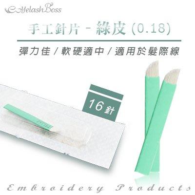TE38 綠皮0.18髮際線16針