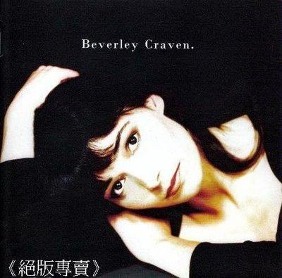《絕版專賣》Beverley Craven 碧佛莉克萊文 / Beverley Craven 同名專輯 (歐版)