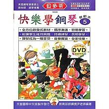 【Kaiyi Music】《貝多芬》快樂學鋼琴-學齡本5+動態樂譜DVD
