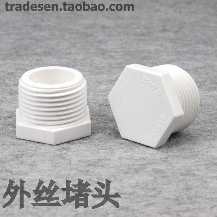 奇奇店-聯塑PVC絲堵 PVC給水管配件 白色塑料 UPVC堵頭 絲堵 封帽 外牙塞(尺寸不同價格不同請諮詢~)