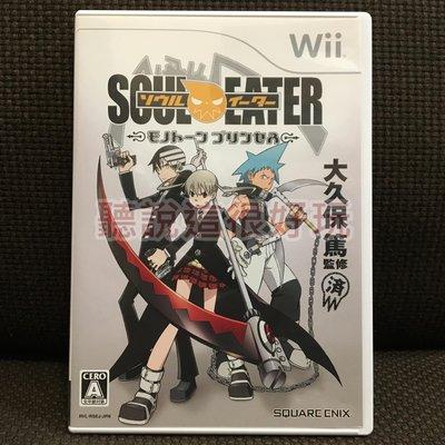 滿千免運 Wii SOUL EATER 噬魂者 單調公主 Monotone Princess 日版 遊戲 41 W393