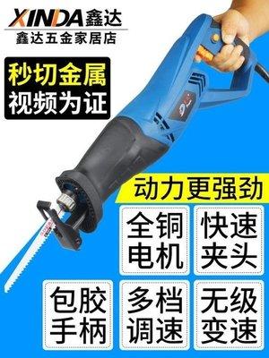 哆啦本鋪 往復鋸電動馬刀鋸電鋸家用多功能木工電鋸子手提金屬切割機 D655