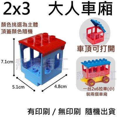 【飛揚特工】大顆粒 積木散件 火車 車廂 大人 DTR026(非樂高,可與 LEGO DUPLO/得寶/德寶 系列相容)