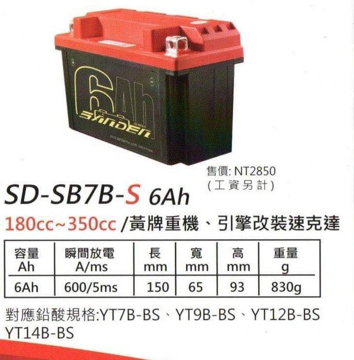 駿馬車業 紅色閃電 啟動鋰鐵世代 SD-SB7B-S 6AH 對應鉛酸規格輕看內文跟圖片