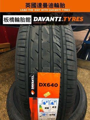 【板橋輪胎館】英國品牌 達曼迪 DX640 235/40/19 來電享特價