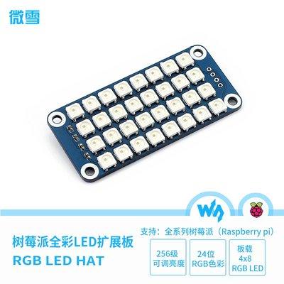 微雪 樹莓派 Raspberry Pi LED擴展板 全彩LEDRGB LED矩陣模組 W43