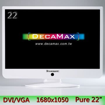 台灣製造 DecaMax 22吋 DVI雪白液晶顯示器/螢幕, LED背光(YV2220W-LED)
