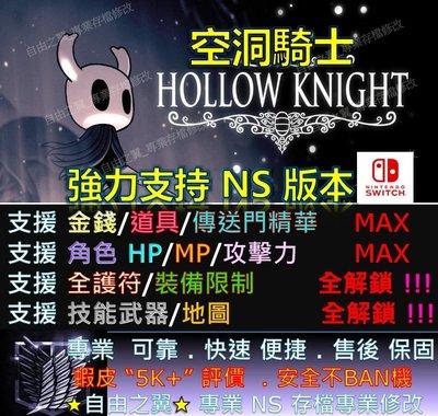【NS】空洞騎士 HOLLOW KNIGHT 專業 存檔 修改 金手指 cyber save wizard 空洞 騎士