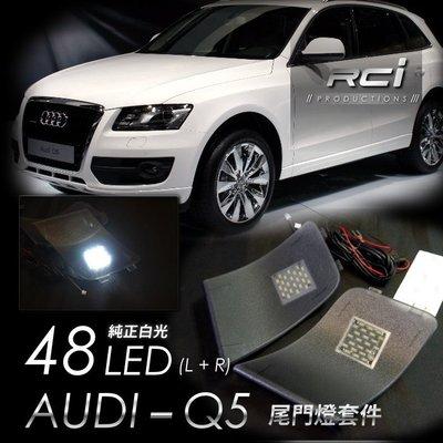 RC HID LED專賣店 奧迪 AUDI Q5 08-12年 LED 尾門燈 後門燈 總成式 行李箱燈 後車廂燈